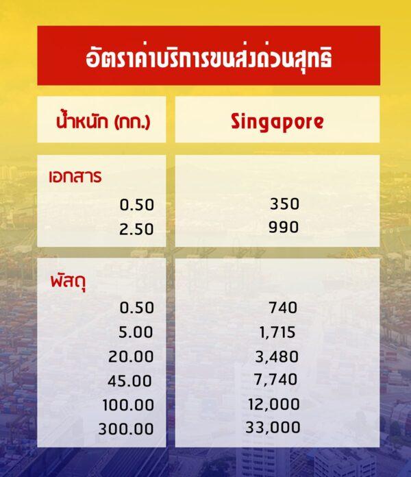 อัตราค่าบริการ - สิงคโปร์